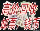 大连地区高价收售金银币,生肖金银币,熊猫金银币