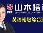 提高英语成绩就来山木培训,青浦 山木培训英语