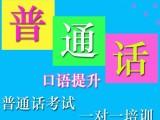 深圳民治普通话培训班