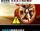 汽车轮胎气压监测系统TPMS晶立威无线胎压监测器