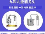 北京酒龙头酿酒设备为您揭秘酿酒行业利润,创业首选项目