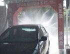 扬州 全自动电脑洗车机 加油站 洗车店