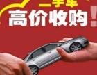 龙泉驿收购各类二手车货车,骄车,工程车,越野车