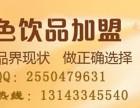 在广州地区奶茶加盟哪个牌子好?地下铁遇见美好