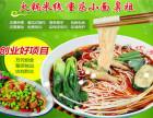 陕西西安-小锅米线加盟 解读行业经营诀窍