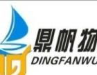鼎帆物流正定到邯郸各县市均可直达、天天发车上门取送