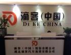 滴客(中国)股份有限公司加盟 汽车租赁/买卖