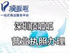 深圳顶呱呱公司营业执照遗失怎么办?