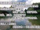 收购北京民办非养老服务机构多少钱