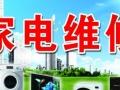 精修各种家电,电视,洗衣机,冰箱空调维修移机,加氟,回收