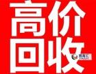 武汉武昌手机高价回收 手机电脑高价回收
