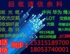 高价回收清理移动联通电信高铁电力库存光缆通信设备上门回收