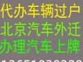 北京汽车违章咨询代办|北京车辆年检代办|北京交通违章咨询代