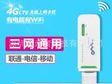 4g无线上网卡托 WiFi 版本 三网合