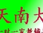 天津数学专业一对一上门家教老师 小学初高中数学新学期课程家教