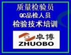 宁波质量工程师培训质量管理技术咨询