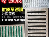 不锈钢地沟盖板咨询报价,防鼠防滑地沟盖板尺寸定做