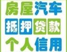 徐州车/房抵押贷款,正规快捷