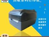 力码LK-620条码机热转印 智能化连电脑条码打印机