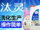 汰灵环保洗化工厂加盟