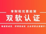 沈阳科技企业服务 沈阳双软企业认证 双软办理服务