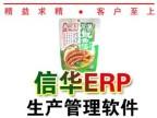 塑料包装厂生产管理软件,软包装行业专用ERP