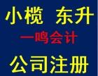 小榄东升个体工商执照办理 卫生许可证办理