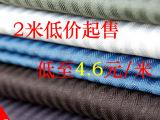 鱼骨纹口袋布 里布 黑色人字斜现货厂家直销 2米起售