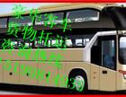 从永康到张家界的客车(快捷大巴车)在哪买票?多少钱?(直达)