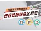 闽试教育 2019年福建教师招聘考试幼教教育综合全程班