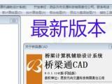 橋梁通CAD軟件8.0 橋梁通軟件 支持升級 帶加密狗帶教程
