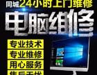 广州电脑维修上门维修重装系统监控安装MAC苹果双系统it外包