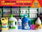 洗衣液生产设备 洗洁精生产设备优势 洗手液生产设备