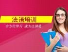 上海南汇暑假零基础法语培训班 日常交流和生活必备法语