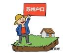 苏州户口迁入条件具有本科或硕士学历怎么落户苏州
