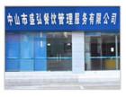 中山食堂承包公司,盛弘餐饮用真心服务每个客户