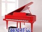 北京钢琴托运公司 一个电话随叫随到 立即联系