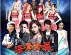 2016年7月9日连云港之夏群星演唱会门票低价出售