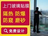 北京玻璃貼膜-隔熱膜-防曬膜-防窺膜-磨砂膜上門