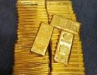 面向全天津回收黄金首饰人实在价格高安全可靠