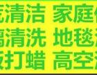 东莞全城区专业清洁公司 东莞清洁价格 全城免费上门服务