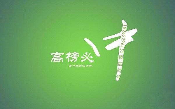高榜必中_副本.jpg