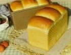 日式吐司法式面包软欧包网红面包培训班哪家好多少钱
