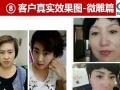尚赫波妃加盟 化妆品 投资金额 1-5万元