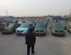 梁山正规出租车24小时叫车电话 机场 高铁 长短途包车