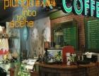 spr咖啡 spr咖啡诚邀加盟