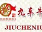 九车牛香锅加盟