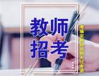 莆田靠谱泉州教师招考资讯