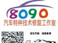 惠州市汽车漆面划痕修复凹陷复原 80/90工作室专