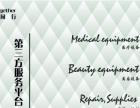 医学美容仪器、生活美容仪器,设备维修